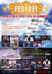 FEST FES2016