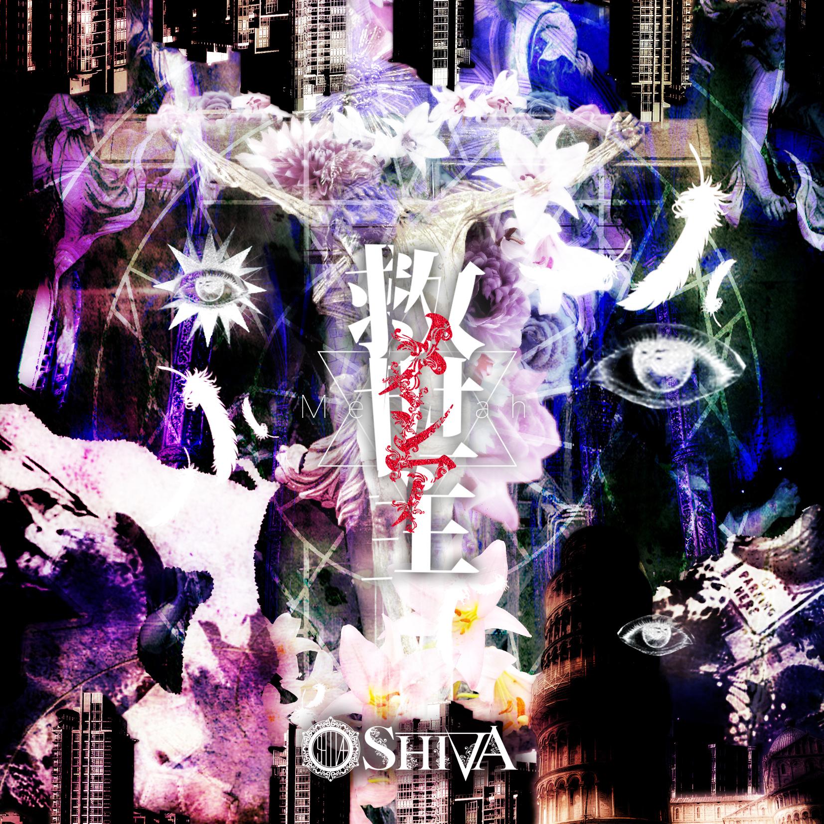 1st mini album shiva sv cd02 voltagebd Image collections