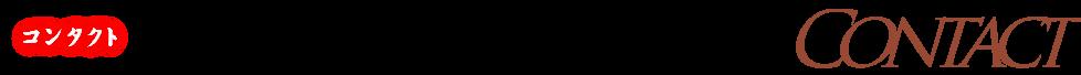 コンタクト